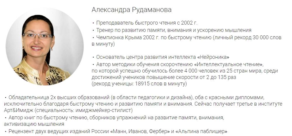 А.Рудаманова